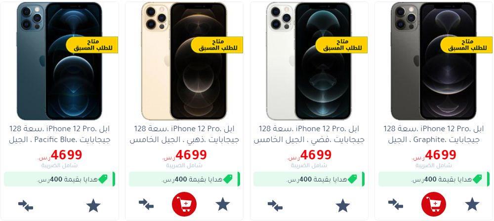 سعر ايفون ١٢ برو جرير سعة 128 جيجا